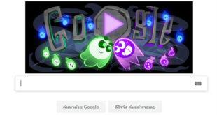 Google Doodle ชวนล่าวิญญาณกับเกม The Great Ghoul Duel รับเทศกาลฮาโลวีน 2018