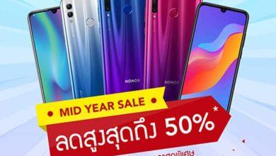 Photo of HONOR จัด Mid Year Sale จับมือ AIS และ True จัด Mid year Sale ลดราคาสูงสุด 50%