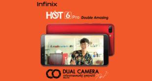 เปิดตัว Infinix Hot 6 Pro มือถือกล้องคู่จอใหญ่ 6 นิ้ว ราคา 4,190 บาท หน้าจอ Fullview Display วางขาย 2 มิถุนายน 2561