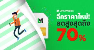LINE MOBILE  ปรับโปรโมชั่นใหม่ ลดราคาทุกแพ็กเกจสูงสุด 70%
