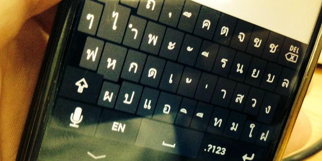 Photo of ManMan Thai Keyboard แป้นพิมพ์ไทยบนแอนดรอยด์ สั่งพิมพ์ด้วยเสียงพูดไทย