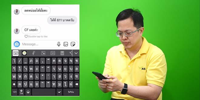 เอไอเอสส่ง my AIS Keyboard คีย์บอร์ดบนมือถือมือถือ เข้าใช้ my AIS ง่ายเพียงปลายนิ้ว
