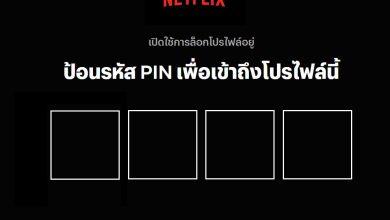 Photo of วิธีตั้งค่าล็อคโปรไฟล์ Netflix ด้วย PIN เลข 4 หลัก
