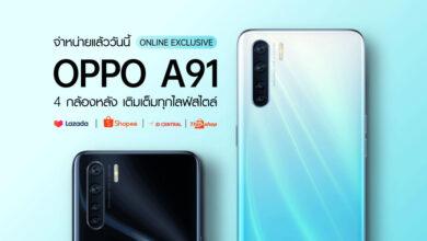 Photo of เปิดตัว OPPO A91 สมาร์ทโฟนดีไซน์บาง และ 4 กล้องหลัง ราคา 7,999 บาท
