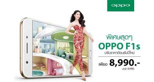 OPPO ประกาศปรับราคา OPPO F1s ต้อนรับปีใหม่ เหลือเพียง 8,990 บาท