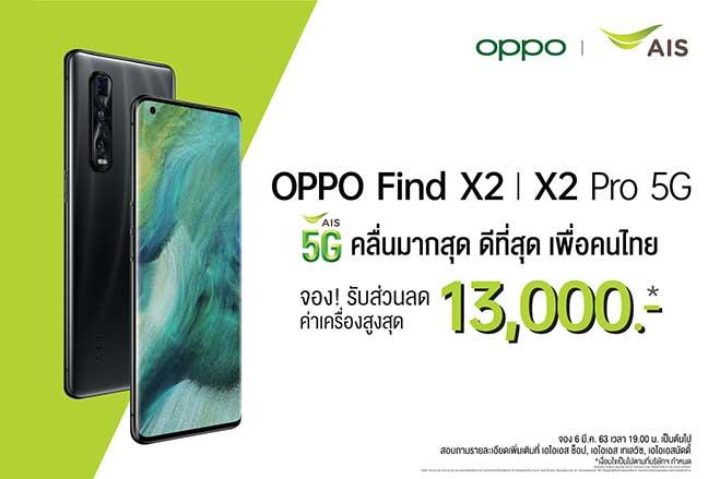 โปรโมชั่น OPPO find X2    X2 Pro 5G จาก AIS