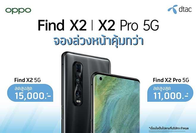 โปรโมชั่น OPPO find X2    X2 Pro 5G จาก DTAC