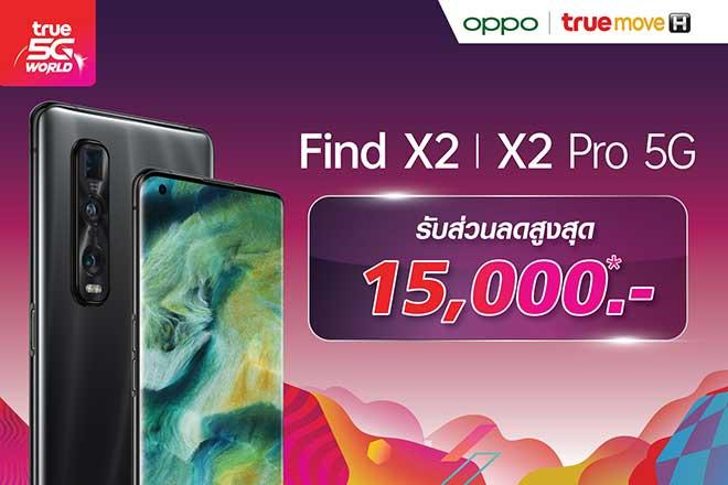 โปรโมชั่น OPPO find X2  | X2 Pro 5G จาก จาก Truemove-H