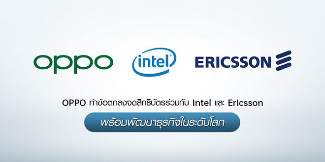 OPPO ทำข้อตกลงจดสิทธิบัตรร่วมกับ Intel และ Ericsson พร้อมพัฒนาธุรกิจในระดับโลก