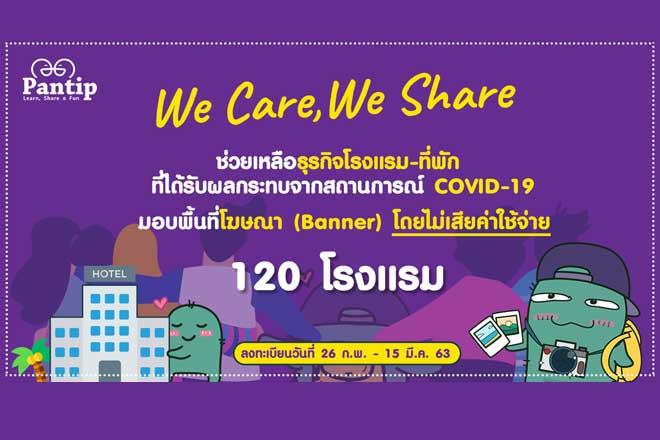 Pantip.com ช่วยเหลือธุรกิจท่องเที่ยวจาก coronavirus