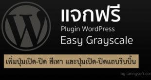 ทำเว็บ WordPress เป็นสีขาวดำพร้อมริบบิ้นไว้อาลัยด้วยปลั๊กอินEasy Grasyscale