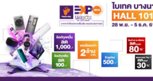 """10 ของขวัญต้องมี จากงาน Power Buy Expo 2018 """"UNBOX THE EXCITEMENT"""""""