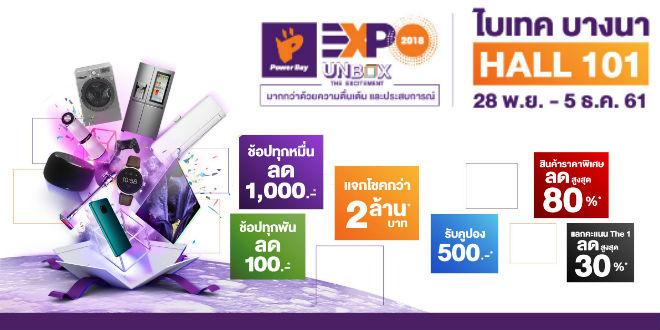 """Photo of 10 ของขวัญต้องมี จากงาน Power Buy Expo 2018 """"UNBOX THE EXCITEMENT"""""""