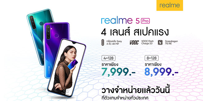 realme 5 Pro สมาร์ทโฟนกล้องหลัง 4 ตัว 48 ล้านพิกเซล เปิดขายแล้ว 14 กันยา