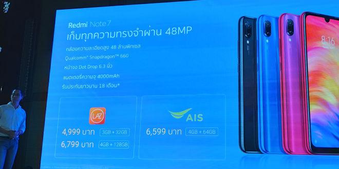 Redmi Note 7 โปรโมชั่น