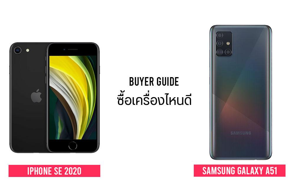 iPhone SE เปรียบเทียบ  Galaxy A51