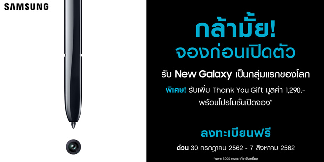 ซัมซุงไทยออกแคมเปญ กล้ามั้ย! จองก่อนเปิดตัว Samsung Galaxy Note 10