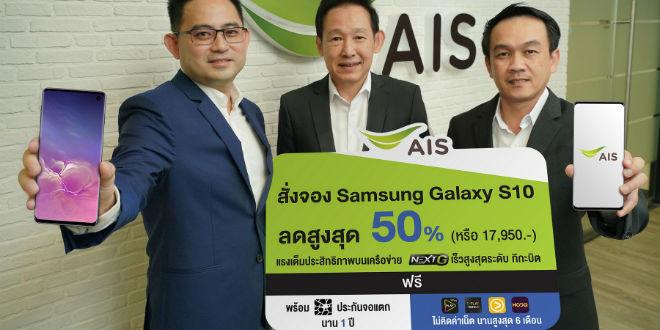 โปรโมชั่น Samsung Galaxy S10 และ S10+ จาก AIS