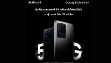 Photo of Samsung Galaxy S20 Ultra 5G เปิดใช้จริงแล้วในไทย