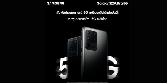 Samsung Galaxy S 20 Ultra 5G