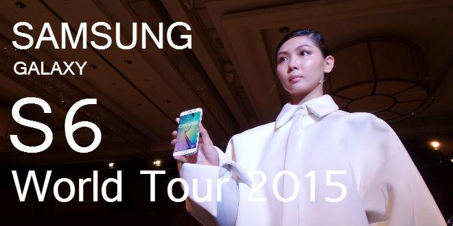 Photo of พาเดินงาน Samsung Galaxy S6 World Tour 2015 สิงคโปร์