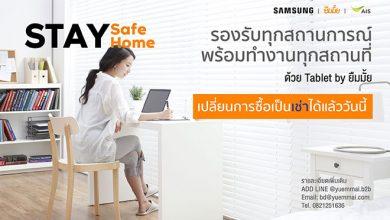 "Photo of Samsung จับมือ ยืมมั้ย  ให้ ""ยืม"" สมาร์ทโฟน และแท็บเล็ต สำหรับกลุ่มธุรกิจและองค์กร"