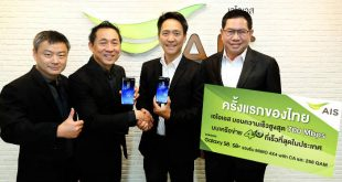 ครั้งแรกของไทย!! เอไอเอส มอบความเร็วสูงสุด 700 Mbps บน Samsung S8 รองรับ MIMO 4X4 with CA และ 256 QAM