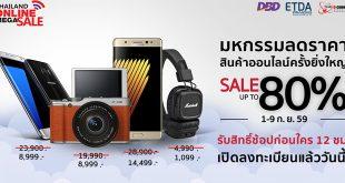 """""""เอ็ตด้า"""" ชวนช้อปก่อนใคร! ในงาน Thailand Online Mega Sale 2016 พร้อมทัพสินค้าออนไลน์ลดกระหน่ำ สูงสุด 90 %"""