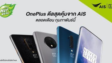 Photo of OnePlus 7 Pro โปร AIS เริ่มต้นเพียง 8,990 บาท