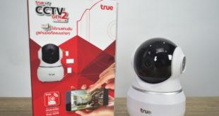 รีวิว True IOT CCTV Gen 2 กล้องวงจรปิดใช้งานผ่านซิม เซ็ตง่ายคุมได้จากโทรศัพท์มือถือ