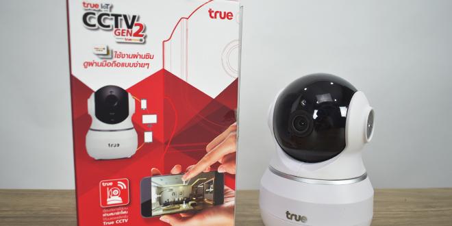 Photo of รีวิว True IOT CCTV Gen 2 กล้องวงจรปิดใช้งานผ่านซิม เซ็ตง่ายคุมได้จากโทรศัพท์มือถือ