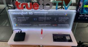 ตลาด IPTV กลับมาแข่งเดือด ทรูเปิดตัว TrueID TV  ในราคา 2,490 บาท