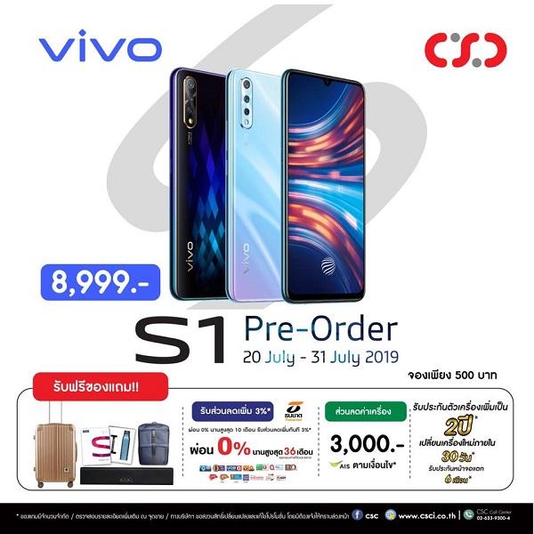CSC จัดโปรโมชั่นจอง Vivo S1 ชำระค่าจองล่วงหน้าเพียง 500 บาท