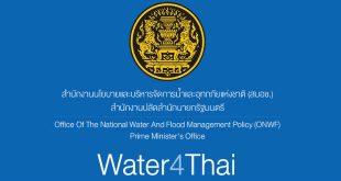 รีวิว Water4Thai แอปรายงานข้อมูลปริมาณฝน และระดับน้ำทั่วไทย